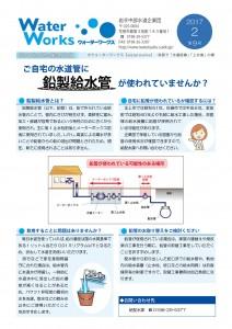 企業団広報紙第9号表紙