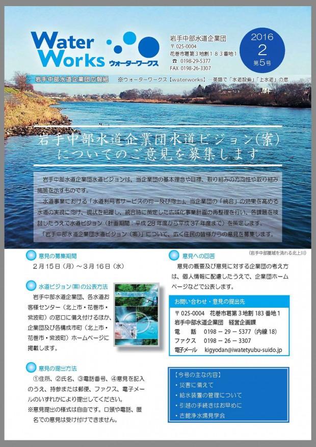 水道企業団広報紙(第5号)