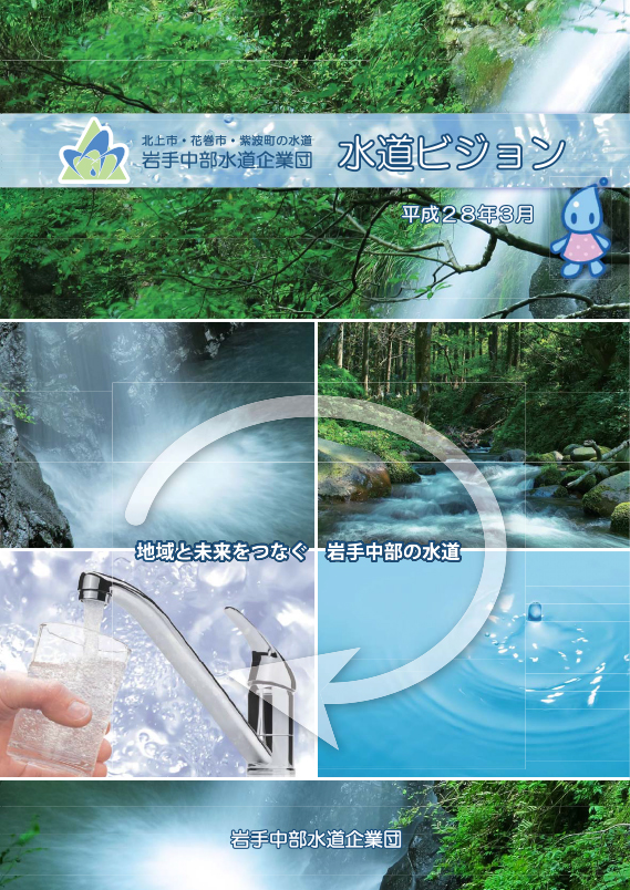 水道ビジョン