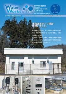 企業団広報紙第10号表紙